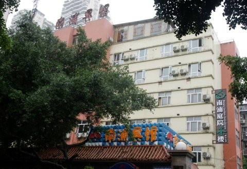重庆南浦宾馆