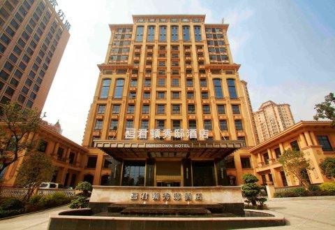 重庆君顿秀邸酒店