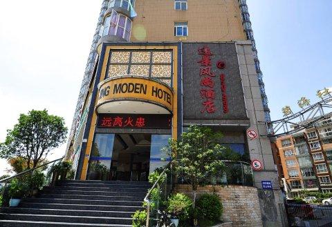 Q加·贵阳逸景风尚酒店会展中心店