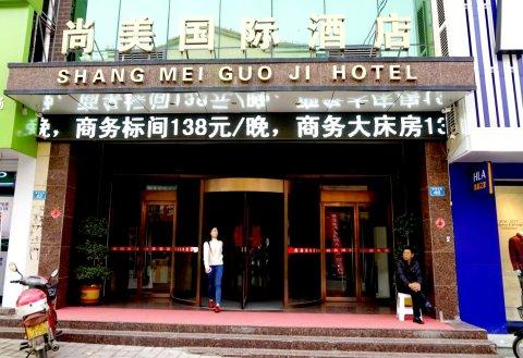 赞皇尚美五星商务酒店