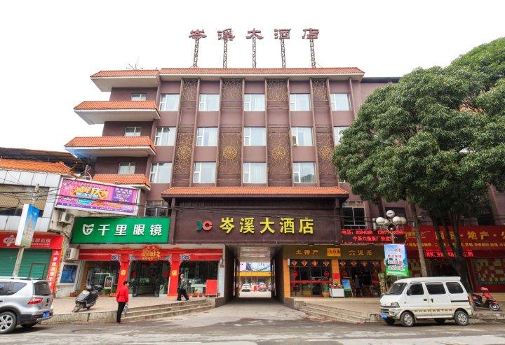 岑溪大酒店