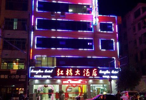 柳州融安红楼大酒店