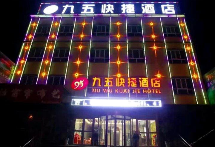特克斯九五快捷酒店