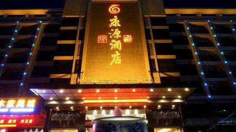 东莞康源文化艺术酒店