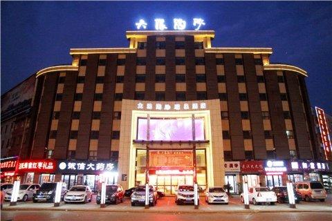 郏县大浪淘沙温泉酒店