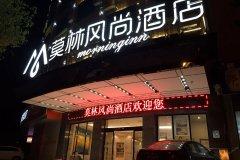 莫林风尚酒店(宁远舜帝广场店)