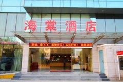 海棠大酒店(九江火车站店)