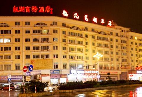 德化龙湖商务酒店