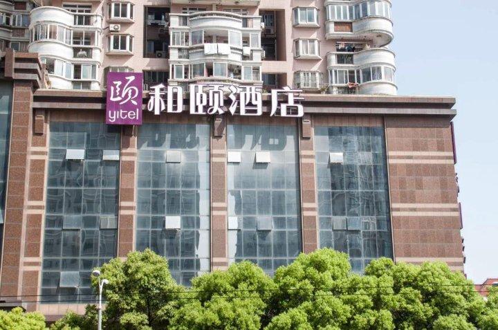 和颐酒店上海豫园店