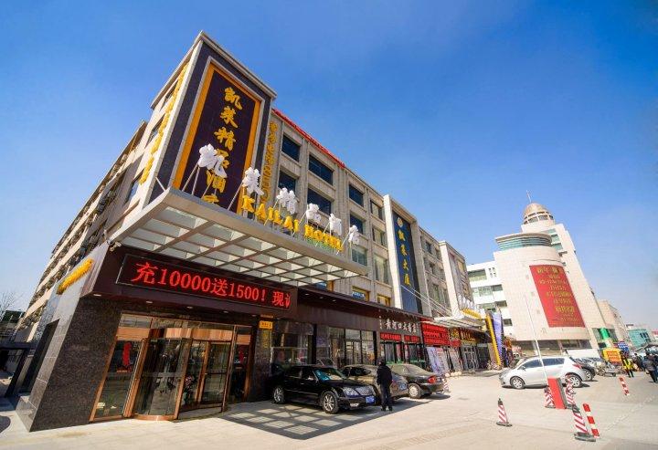 凯莱精品酒店(东营百货大楼店)