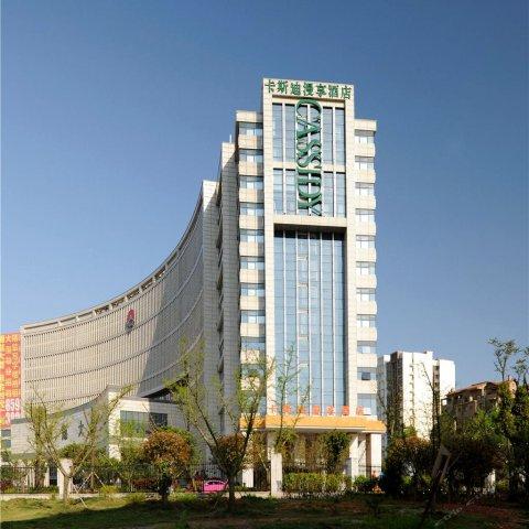 卡斯迪漫享酒店(长沙生态动物园店)