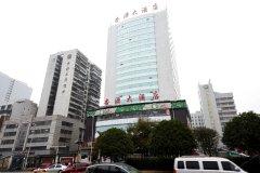 长沙杏源酒店