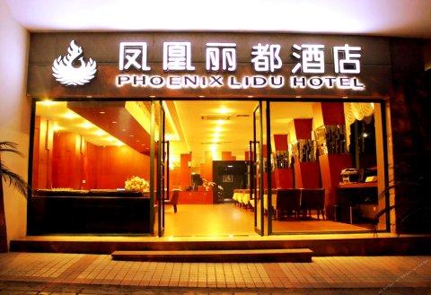 凤凰丽都连锁酒店(重庆轻轨6号线花卉园站店)