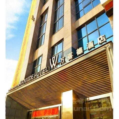 武汉万喜德铂金酒店