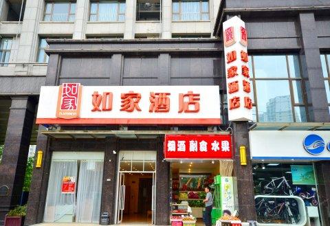 如家酒店(武汉光谷华科大光谷大道地铁站店)