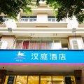 汉庭酒店(重庆石桥铺店)