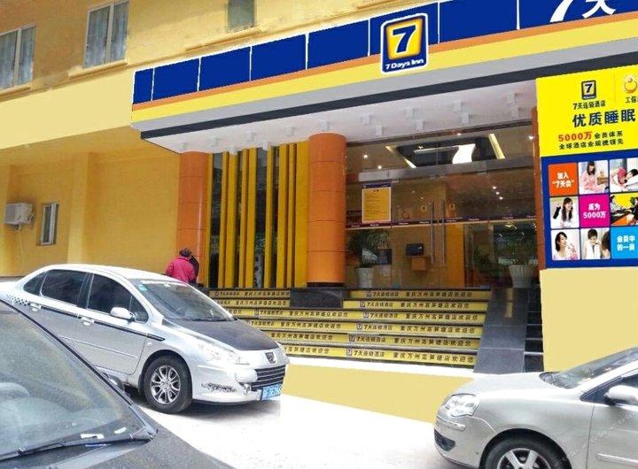 7天连锁酒店(重庆万州高笋塘中心店)