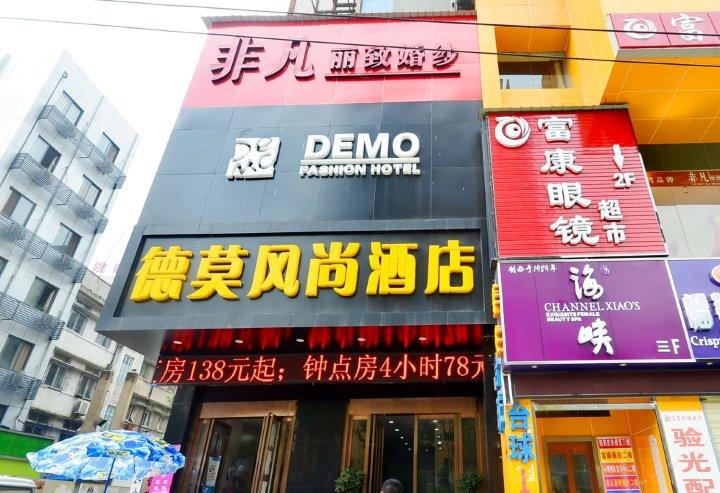 德莫风尚酒店(武汉大学店)