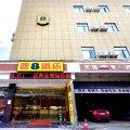 速8酒店(武汉汉口火车站常码头地铁站店)