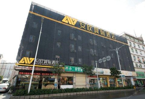 安欣城际酒店(泉州北峰店)