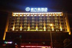 武汉诺万森精品酒店