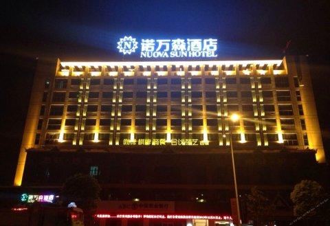 诺万森精品酒店(武汉欢乐谷店)