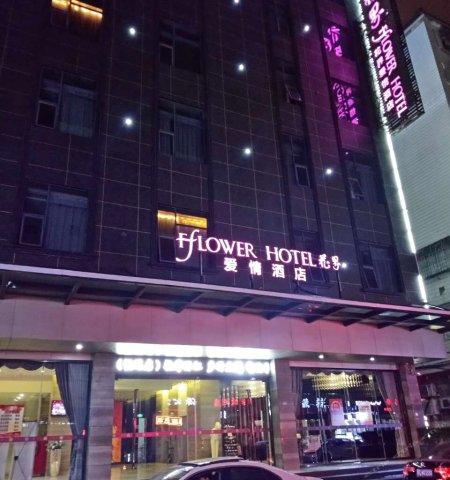 花界爱情酒店(晋江悦思机场店)(原悦思精品酒店机场店)