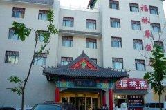 阜康新福林春酒店