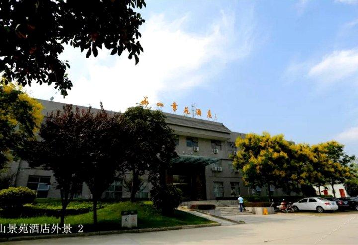 华山景苑酒店