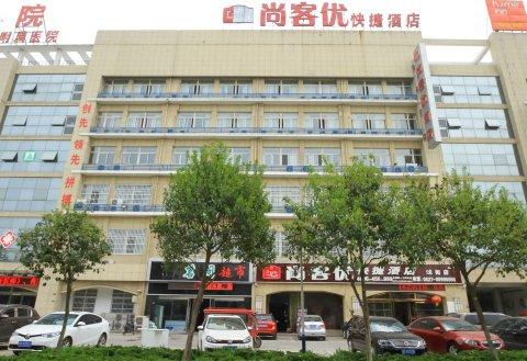 尚客优快捷酒店(沭阳县政府店)