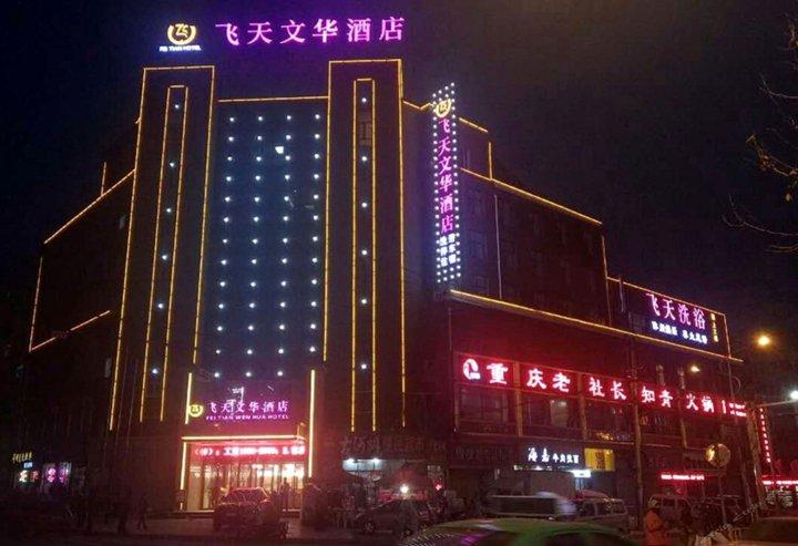 秦安飞天文华酒店
