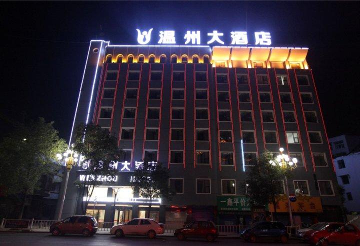 织金温州大酒店
