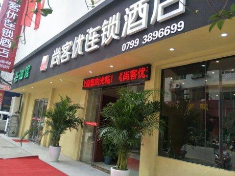 尚客优连锁酒店(上栗滨河北路店)(原汽车站店)