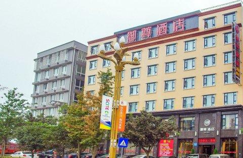 夹江御尊酒店