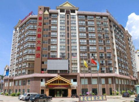 勐海景龙白象大酒店