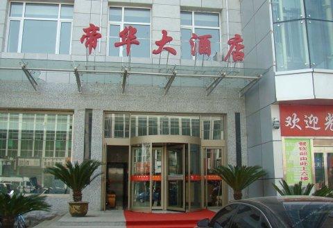 奈曼旗帝华大酒店