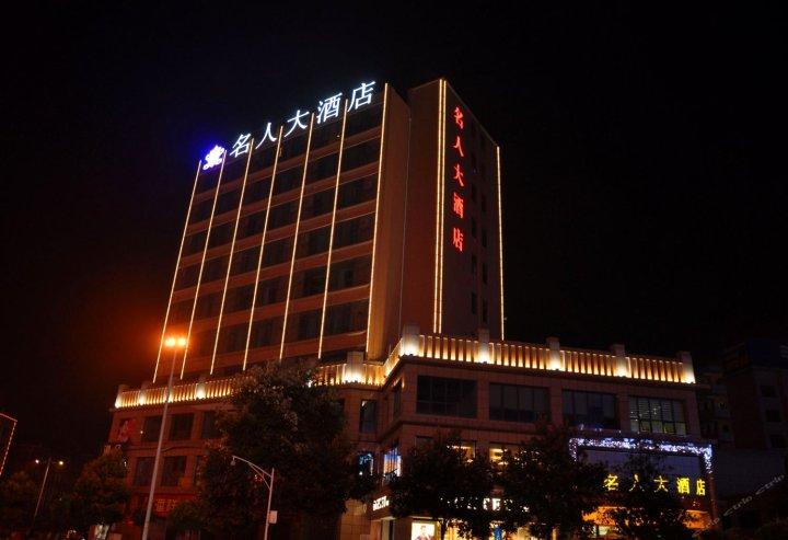 习水名人大酒店