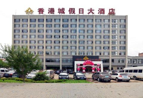 集安益铖香港城假日大酒店