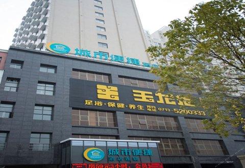 城市便捷酒店(红安将军广场店)