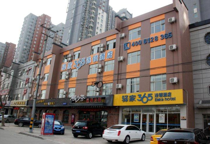 驿家365连锁酒店(正定燕赵大街店)