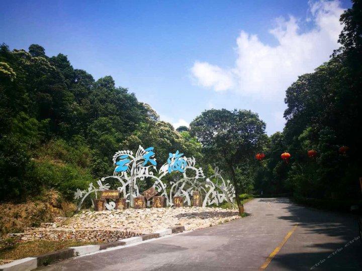 龙门南昆山云天海原始森林度假村