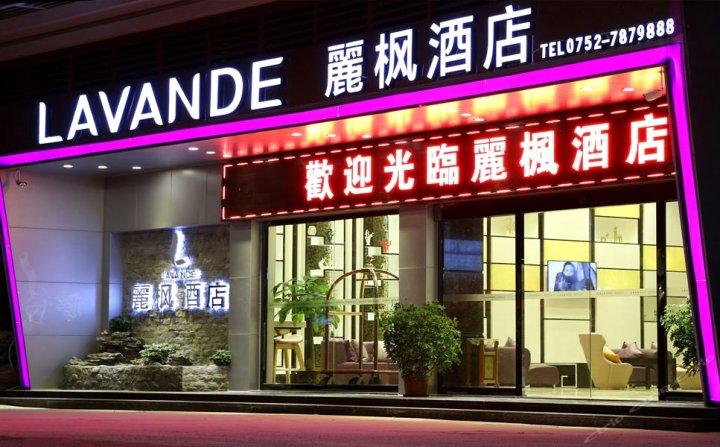 麗枫酒店(龙门店)