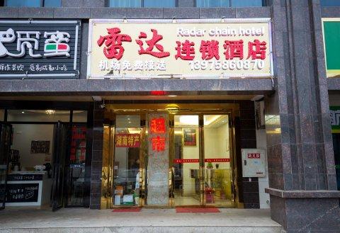 雷达连锁宾馆(长沙黄花机场店)
