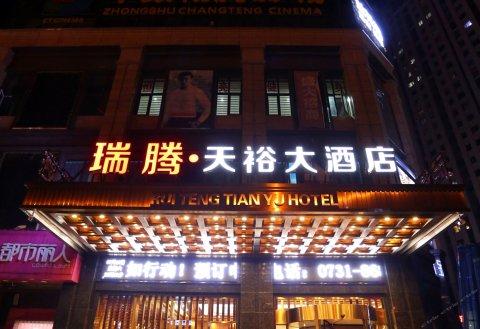 长沙县瑞腾天裕酒店