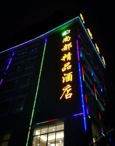 黄冈尚都精品酒店