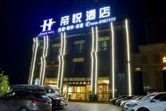 华蓥帝悦酒店