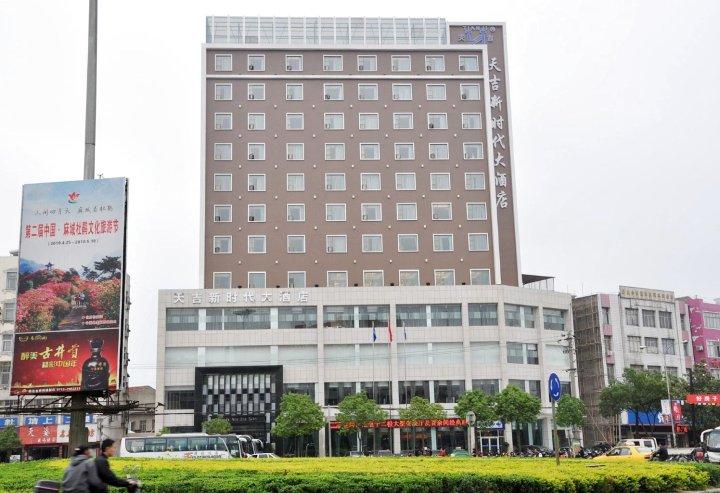 麻城天吉新时代大酒店