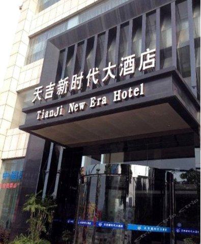 麻城市天吉新时代大酒店