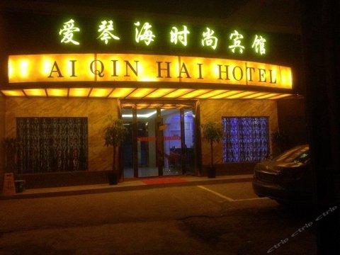 涡阳爱琴海时尚宾馆
