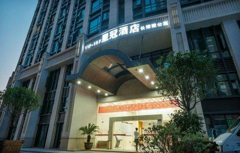 长沙县星冠公寓酒店